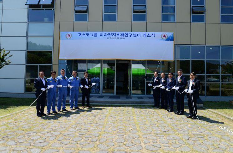 포스코, '이차전지소재연구센터' 설립…신성장 사업 속도