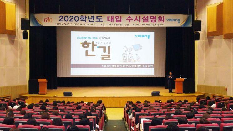 구로구, 서울·인천·경기 지역 대학 입시 정보설명회 개최