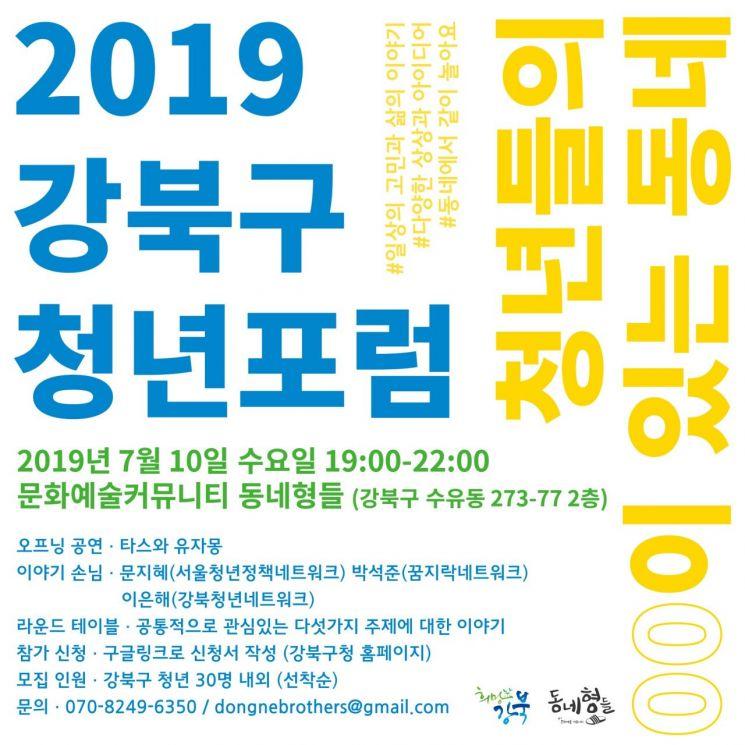 강북구, '2019 청년포럼' 개최