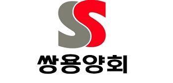 """[클릭 e종목]""""쌍용양회, 출하량 감소에도 안정적 실적 예상"""""""