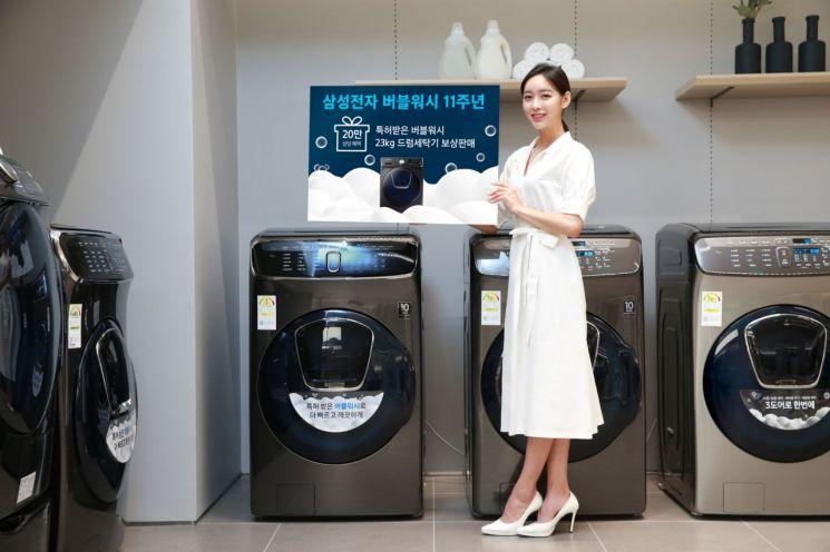 삼성전자, '버블워시' 개발 11주년 기념 세탁기 보상판매