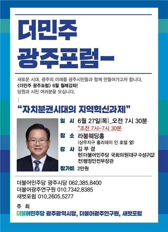 민주당 광주시당, 김부겸 의원 초청 조찬 포럼 개최