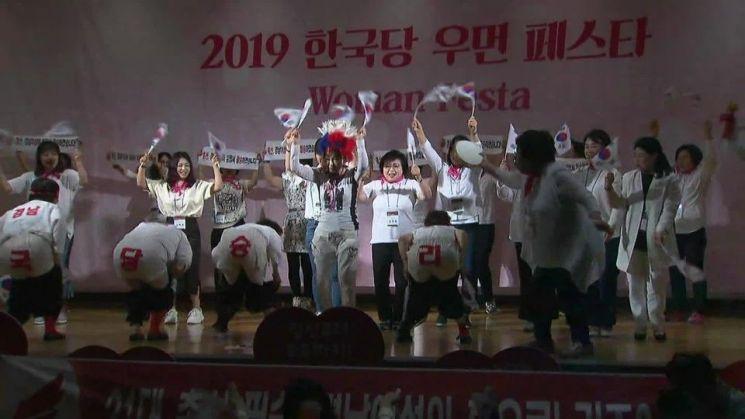 한국당 우먼 페스타 행사 영상 캡쳐