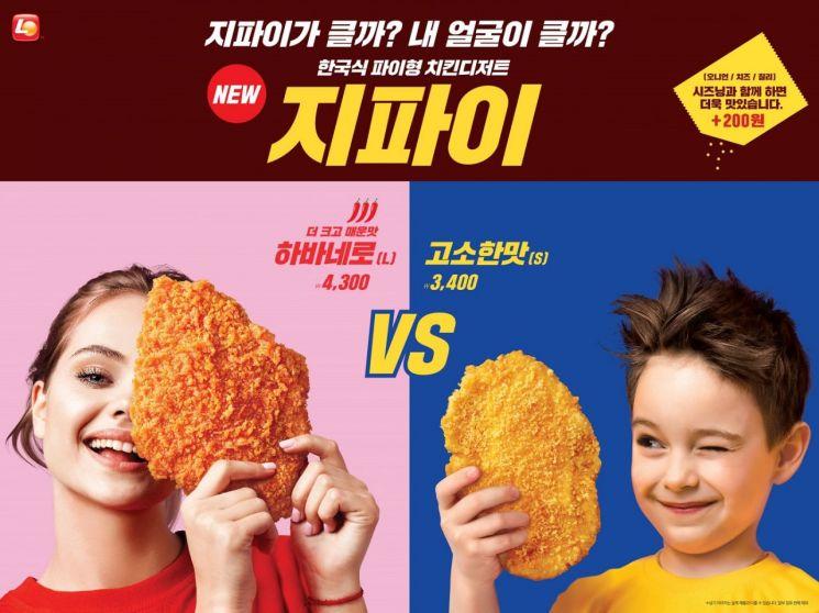 실시간 검색어 장악 주인공…롯데리아 '지파이' 정식 출시됐다