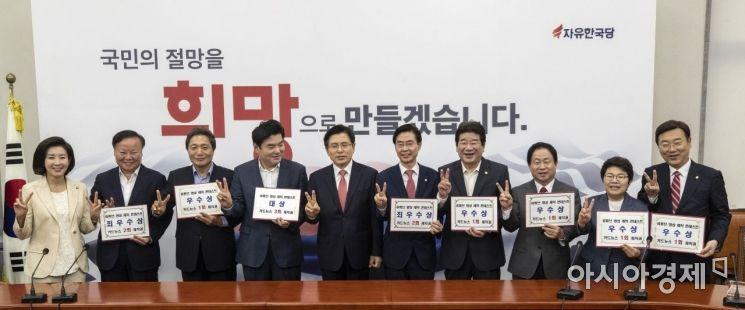 [포토] 자유한국당, 유튜브 제작 우수 의원 시상
