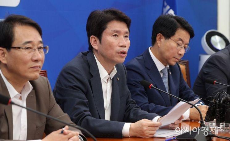 [포토] 더불어민주당, 정책조정회의