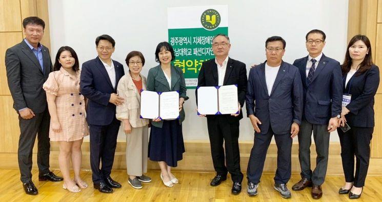 호남대 패션디자인학과-광주지체장애인협회, 협력 협약