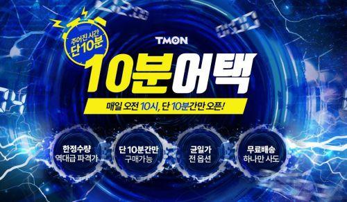 티몬 '10분어택', 500원 전복 10분만에 7만개 판매