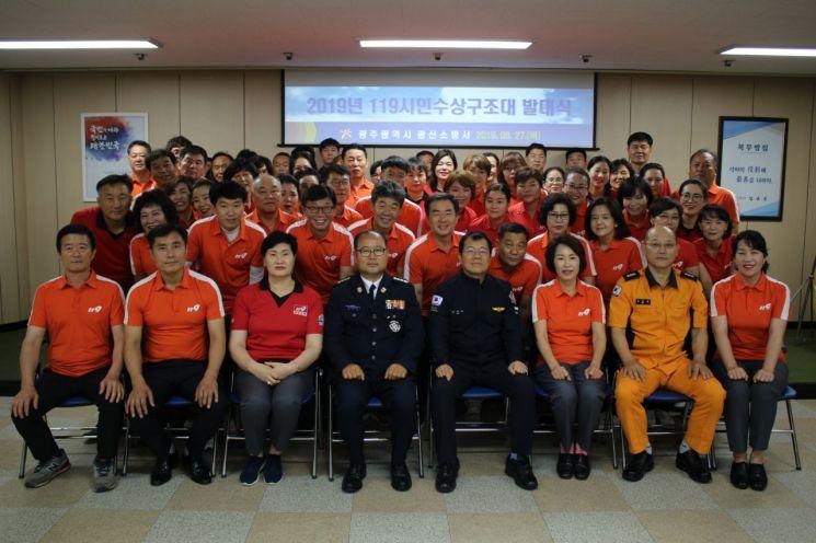 광주 광산소방서 '119 시민수상구조대' 발대