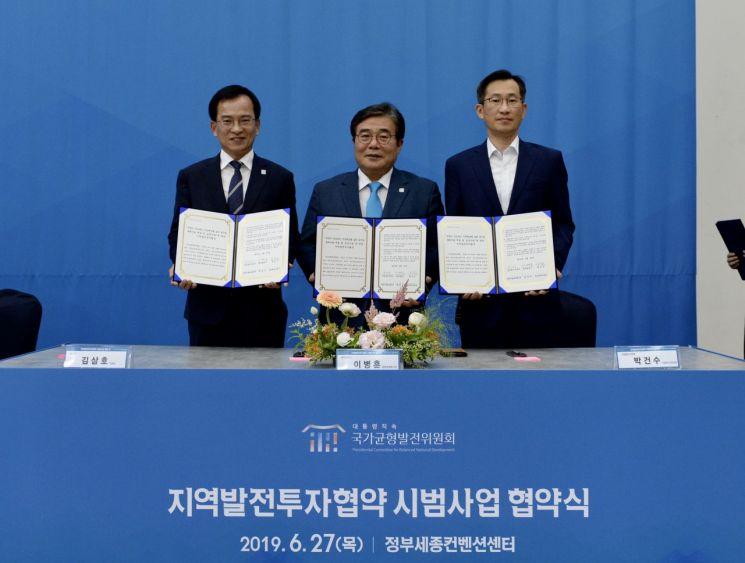 광주 광산구, 중앙부처 등과 '지역발전투자협약' 체결