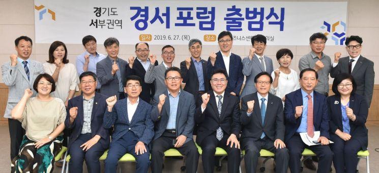 경기 서부권역 산학연관 네트워크 '경서포럼' 출범