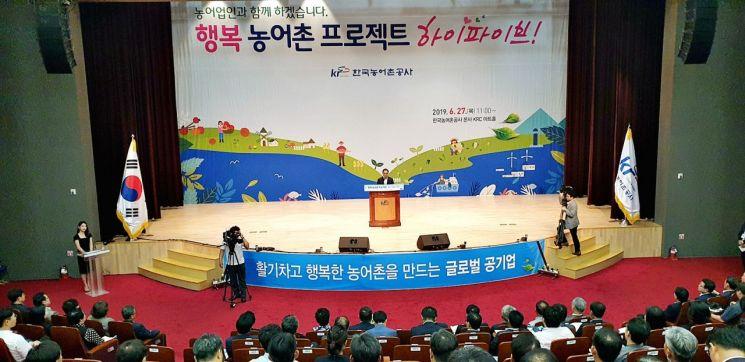한국농어촌공사는 27일 행복농어촌프로젝트파이브 행사에서 주요 혁신안을 발표했다.