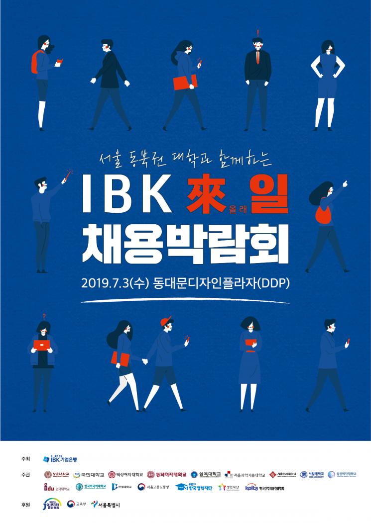 기업은행, 다음달 3일 채용박람회 개최