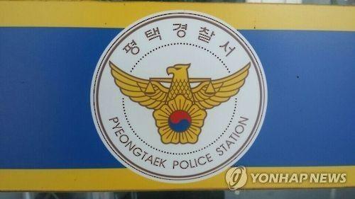 경기 평택경찰서/사진=연합뉴스