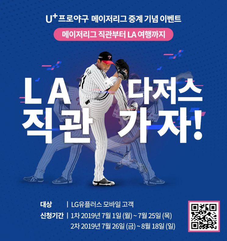 LGU+, 류현진 보러가는 'LA다저스 직관원정대' 모집