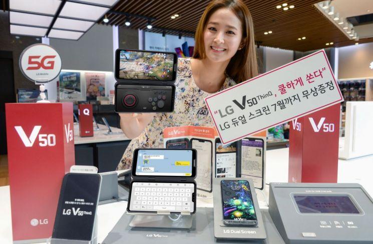 LG V50 듀얼 스크린 '무상' 혜택 7월까지 연장
