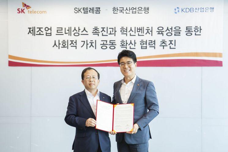 SKT·KDB산업은행, 제조업 르네상스 이끌 혁신벤처 키운다