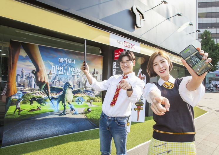 SKT·나이언틱 '해리포터' 공동 마케팅…5G시대 AR 대중화 첫발