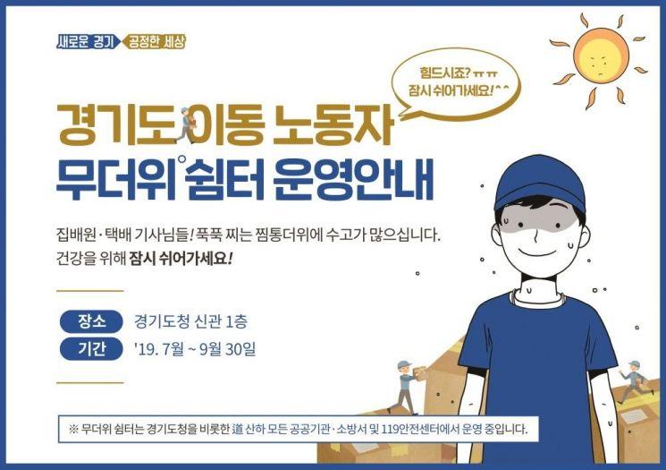 경기도 집배원·택배기사 위한 '무더위 쉼터' 241곳 운영