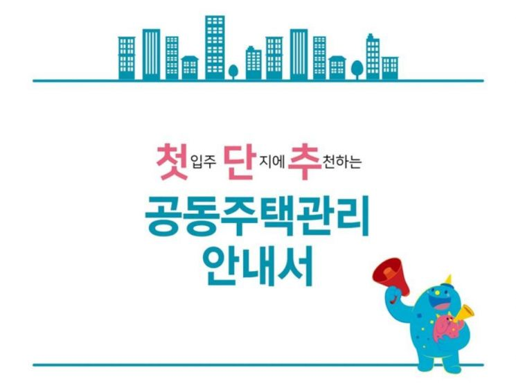 LH, 신규 입주단지 관리 '첫 단추 프로그램' 시작
