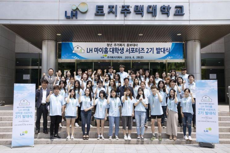 LH, 마이홈 대학생 서포터즈 2기 발대식