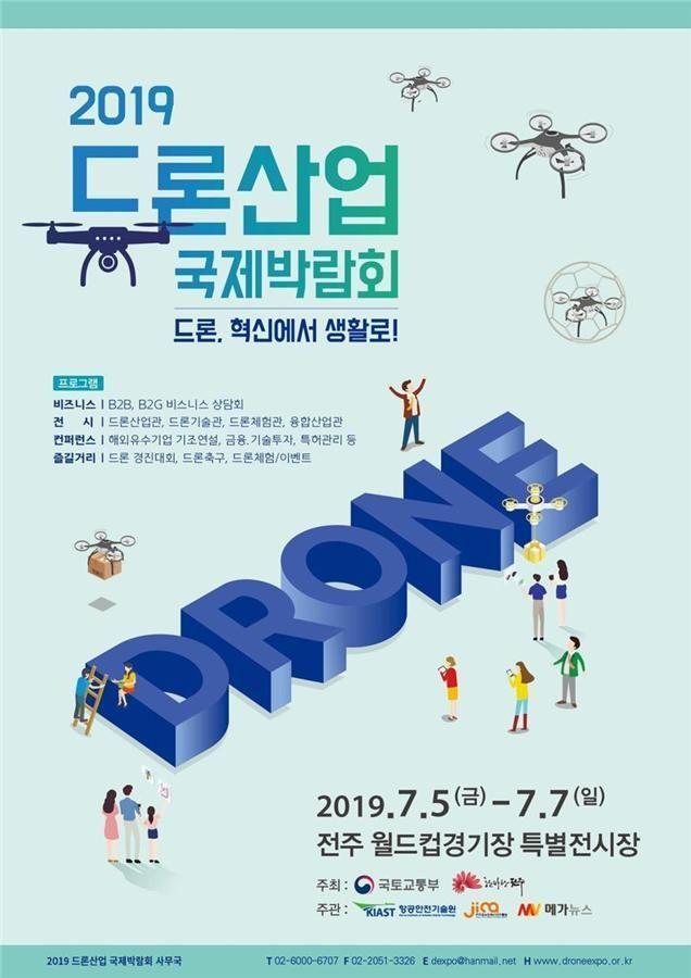 국토부, 내달 5~7일 드론산업 국제박람회 개최