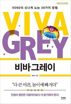 [신간 안내] <비바 그레이> 外
