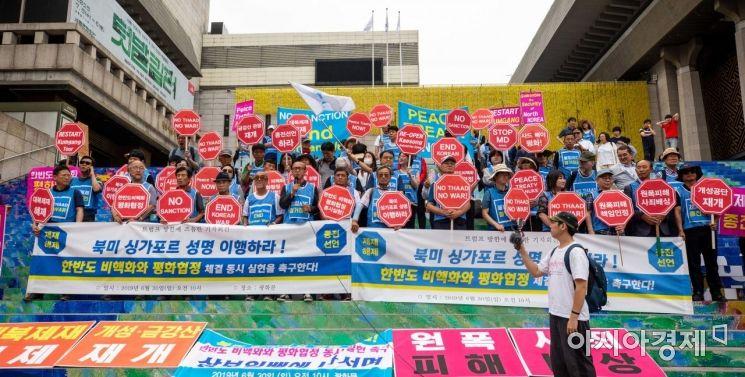 [포토]북미 싱가포르 성명 이행 촉구 기자회견
