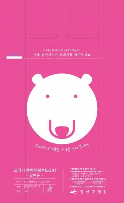 광주 광산구, 북극곰 얼굴 그려진 쓰레기봉투 판매