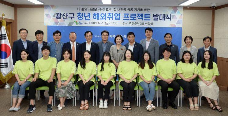 광주 광산구 '청년 해외취업 프로젝트' 발대식