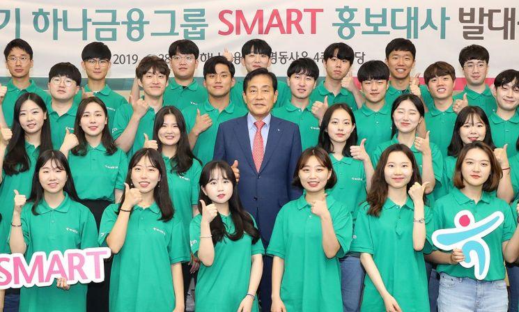 하나금융, '제13기 스마트 홍보대사' 발대식 개최