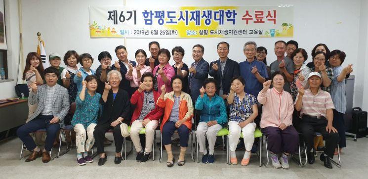 전남 함평군은 최근 함평읍 도시재생센터 회의실에서 제6기 도시재생대학 수료식을 개최했다. 사진=장성군