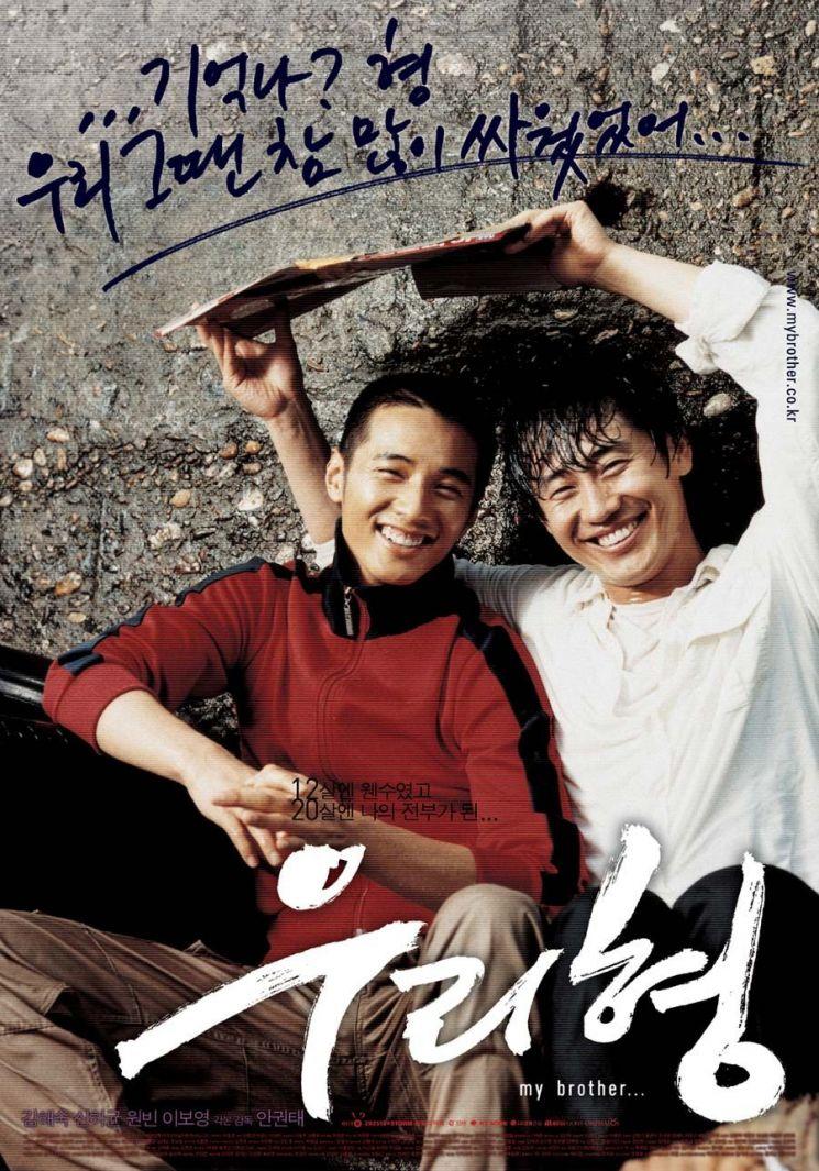 영화 '우리 형' / 사진 = 영화 포스터