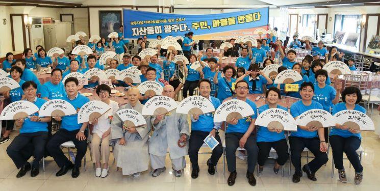 광주 동구 지산2동 '다복마을 협치 선포식' 개최