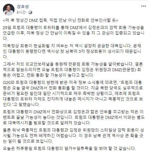 30일 오전 강효상 의원이 자신의 페이스북에 올린 글 / 사진 = 강효상 페이스북 캡처