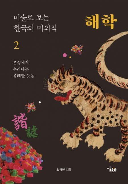 [신간안내]해학-미술로 보는 한국의 미의식 2