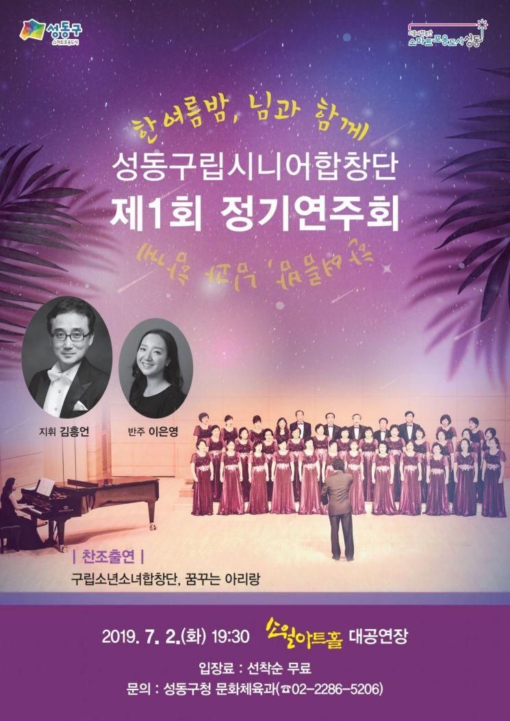 성동구립시니어합창단 제1회 정기연주회 개최