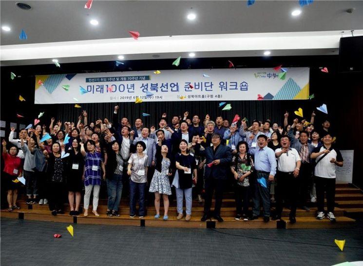 성북구 '미래100년 성북선언' 제정