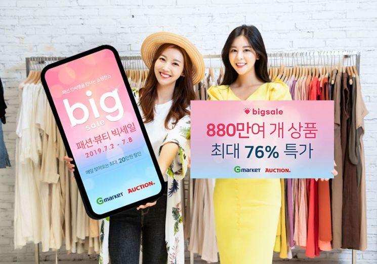 G마켓·옥션, 역대 최대 규모 패션행사…최대 20만 할인쿠폰 매일