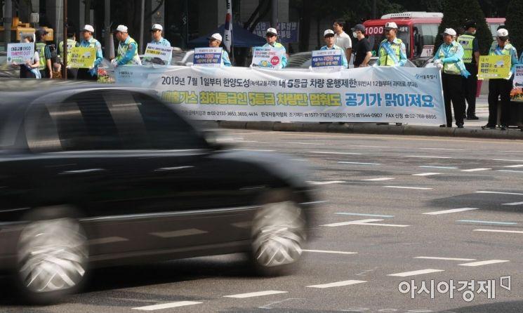[포토]'사대문 안으로 5등급 차량 진입 제한'