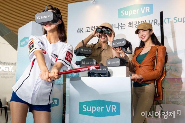 [포토]국내 최초 4K 무선 VR 서비스 'KT 슈퍼VR' 출시