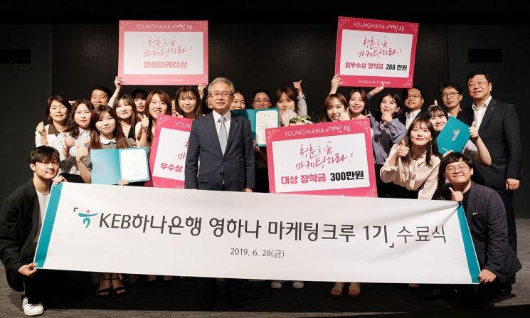 하나은행, '영하나 마케팅크루 1기' 수료식 개최