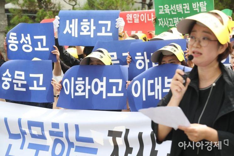[포토]'자사고 폐지 반대한다'