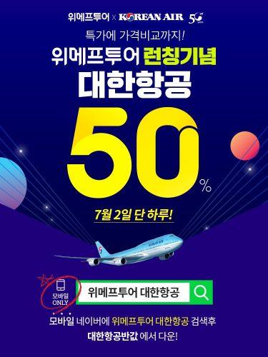 위메프, 여행 플랫폼 출시 '투어위크' 할인행사