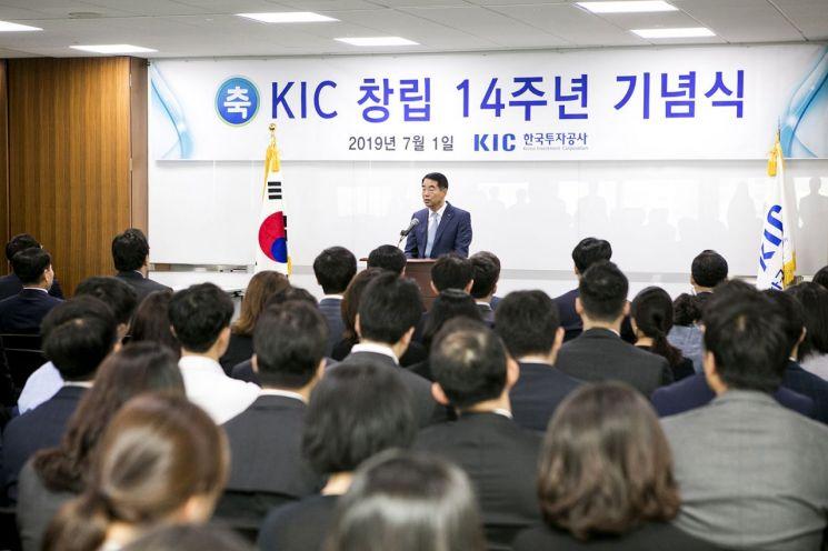 최희남 한국투자공사(KIC) 사장이 1일 오전 서울 중구 KIC 본사에서 열린 창립 14주년 기념식에서 기념사를 하는 모습.(사진제공=한국투자공사)
