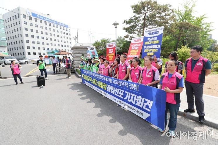 [포토]교육청 앞 학교 비정규직 총파업 돌입 선포