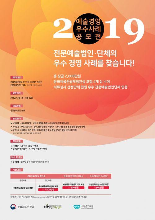 2019 예술경영 우수사례 공모전, 내달 말까지 접수