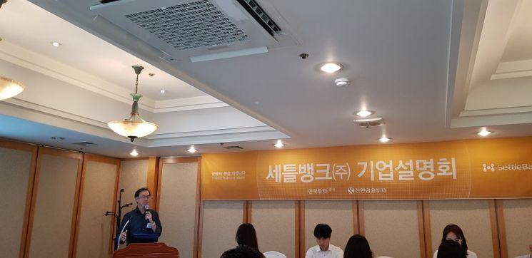"""간편현금결제 1위 '세틀뱅크' 코스닥 입성…""""독보적 지위 바탕 성장 지속"""""""