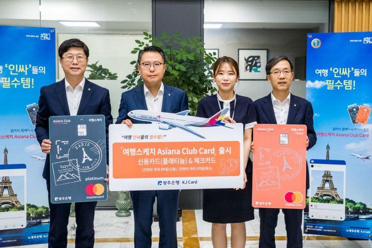 광주은행, 1000원 당 1마일리지 '여행스케치 아시아나클럽' 출시