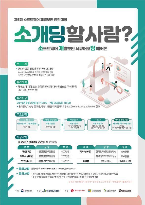 행안부, 제6회 소프트웨어 개발보안 경진대회 개최